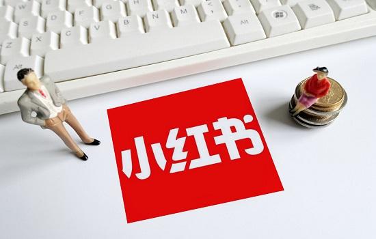 小红书推广怎么做 品牌方选择小红书博主的六个要素